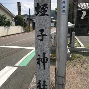 兵庫県豊岡市にある蛭子神社へお参りしました