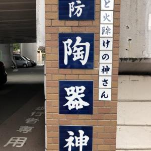 大阪市にある、坐摩神社、陶器神社へお参りしてきました