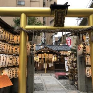 京都市 御金神社へのお参り