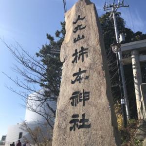 兵庫県明石市 柿本神社へお参りしました