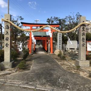 神戸市須磨区 東須磨海浜神社へお参りしました