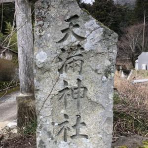 兵庫県三田市 小柿 天満神社へお参りしました