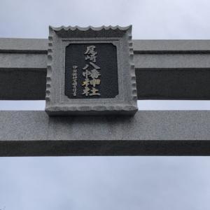 兵庫県淡路市 尾崎八幡神社へお参りしました