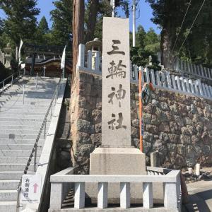 兵庫県三田市 三輪神社の御朱印