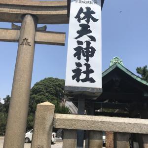 兵庫県明石市 休天神社へお参りしてまいりました
