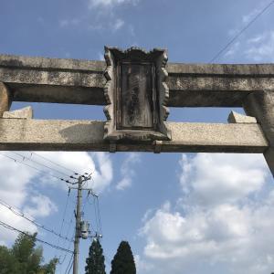 兵庫県神戸市北区 八多神社へお参りしました