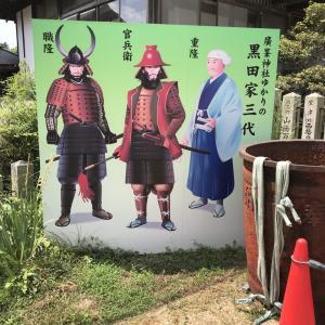 兵庫県姫路市 廣峯神社の御朱印