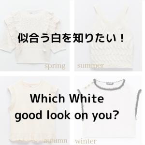 似合う白が知りたい!!