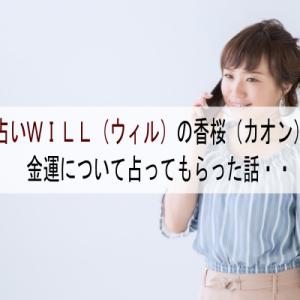 【電話占いWILL(ウィル)】で大人気の「香桜(カオン)先生」の口コミ・評判・体験談