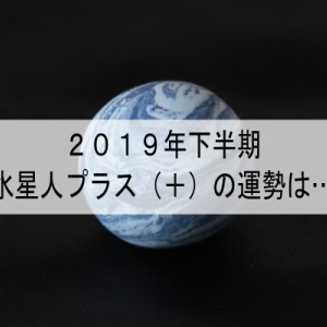 【2019年下半期】水星人プラス(+)の金運・恋愛運・仕事運・健康運