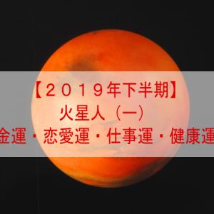 【2019年下半期】火星人(-)の金運・恋愛運・仕事運・健康運