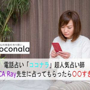 【ココナラ電話占い】ランキング上位の占い師「JESSICA Ray」先生の占い体験談!