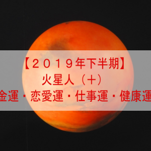 【2019年下半期】火星人(+)の金運・恋愛運・仕事運・健康運