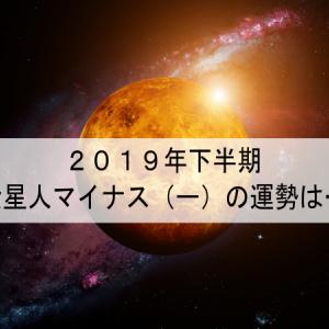【2019年下半期】金星人マイナス(-)の金運・恋愛運・仕事運・健康運