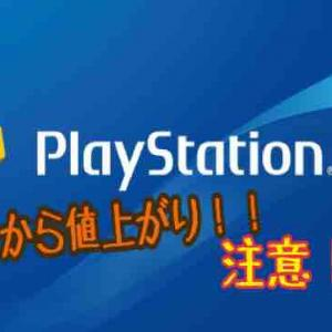 [PS4]PS Plus利用権が値上げ!!