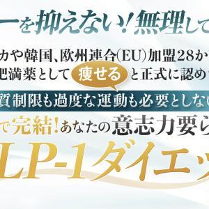 東京GLPクリニックの無料診療&治療の内容を解説【GLP-1ダイエット】なら勝手に身体が痩せる!
