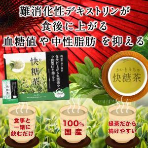 快糖茶の効果は口コミでも食事制限なしで痩せると評判!成分や飲み方も徹底解析