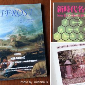 掲載情報 美術専門誌「BIFROST vol.27」