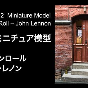 動画 1/12 ミニチュア模型 ロックンロール  ジョン・レノン