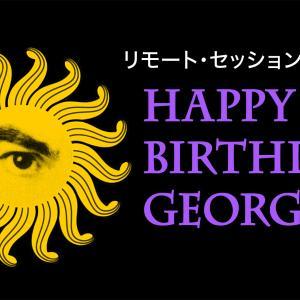 リモート・セッションでお祝い! HAPPY BIRTHDAY GEORGE