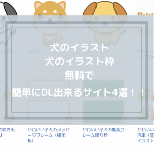 犬のイラスト イラスト素材フリー  イラスト無料 枠 イラストサイト4選!!