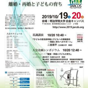 2019/10/20(日)は、日本離婚・再婚家族と子ども研究学会の総会2日目。