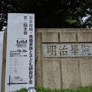 2019/10/19(土)は、日本離婚・再婚家族と子ども研究学会の総会に初めて参加して来ました。