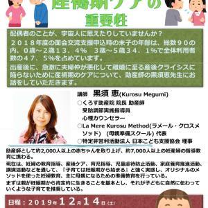 暴力・虐待予防講座開催『〜危険!! 産後クライシス!!〜 産褥期ケアの重要性』