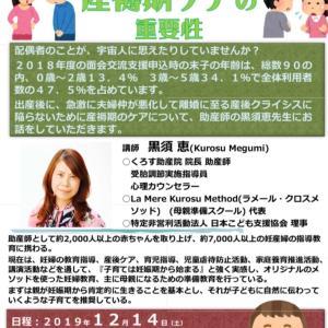 暴力・虐待予防講座開催『〜危険!! 産後クライシス!!〜 産褥期ケアの重要性』の打ち合わせ。