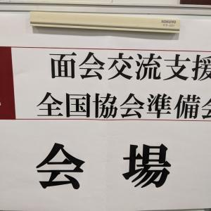 2020/01/19(日)は、一般社団法人面会交流支援全国協会準備会in大阪