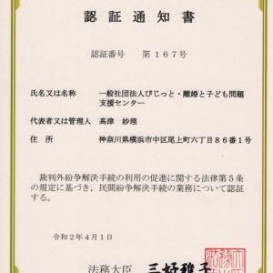 法務省認証通知書が届きました。