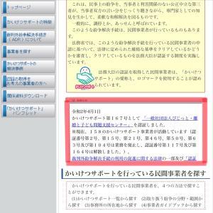 法務省の裁判外紛争解決サポートHPに『ADRくりあ』が掲載されました。