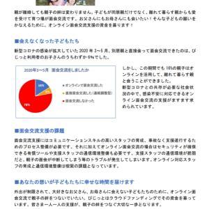2020/07/05(日)は、9組の親子さんが1泊2日の宿泊面会交流他をされました。
