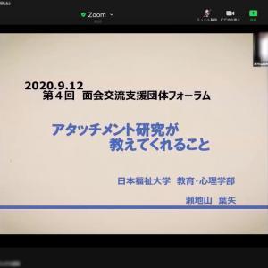 2020/09/12(土)、第4回面会交流支援団体フォーラム