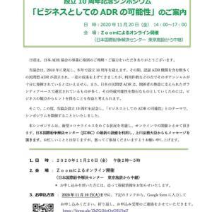 2020/11/20(金)は、(一社)日本ADR協会「ビジネスとしてのADRの可能性」