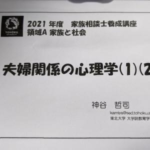 2021/05/22(土)、家族相談士養成講座2回目「夫婦関係の心理学」 講師:神谷哲司先生