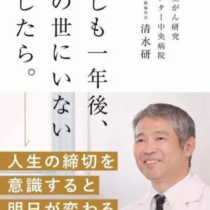 仏教死生観研究会 主催 オンライン講演会『僧医工夫・がん患者のケアと死生観について』を聴講