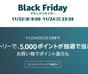 【日本初】Amazonでブラックフライデーがもうすぐ開催!黒い色やクロが入っている商品が特別価格に!
