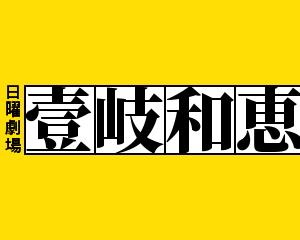 【妄想企画】日曜劇場?