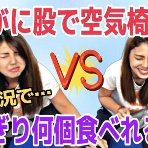 【リクエスト企画】ガニ股で空気椅子をして、おにぎりを何個食べれるか姉妹で対決!#88