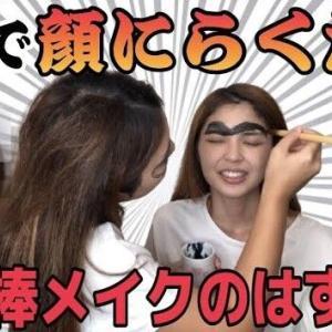 【妹にイタズラ】姉妹で顔に落書き!テーマは泥棒メイクのはずが・・・なんでやねん#101