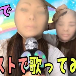 【歌ってみた】姉妹でパンストかぶってアカペラで歌ってみた#107
