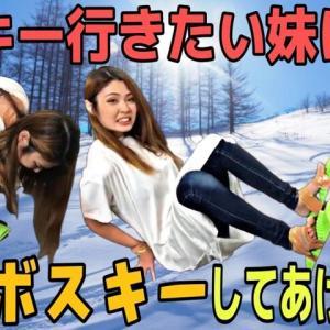 【妹にイタズラ】スキー行きたい妹に足ツボの板でスキーの気分味わわせてあげるサプライズしてあげたらめっちゃ喜んでくれた#112