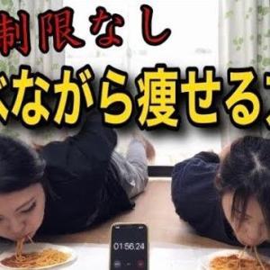 【筋トレ&早食い】アラサーおばさんが食事制限なしで食べながら痩せる方法を教えます#263