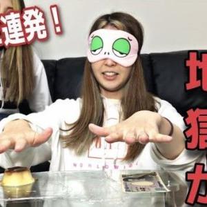 【妹にイタズラ】妹に当たれば現金〇〇円、ハズレたらプリン&生卵で汚れる地獄・・・ の運試し!! 妹が引いたのはアレでしたwww#264