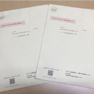 NHKから封筒が送られてきた NHKのスクランブル化に賛成