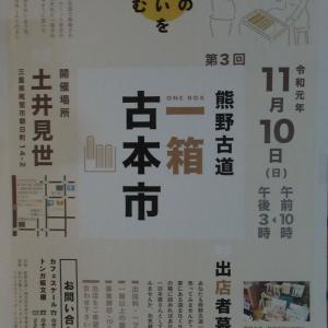 尾鷲市・土井見世邸で「熊野古道一箱古本市」ご案内
