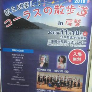 尾鷲市・熊野古道センターで「混声合唱団 コーロ・Gui~コーラスの散歩道」ご案内