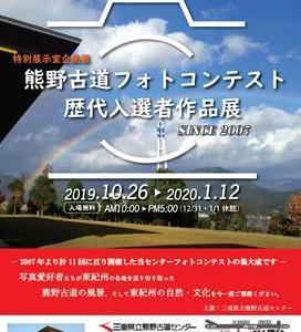 尾鷲市・熊野古道センターで「熊野古道フォトコンテスト歴代入選者作品展」ご案内