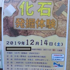 尾鷲市・熊野古道センター事業「化石発掘体験」ご案内